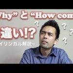 """Why""と""How Come""の微妙な違い【#21】"