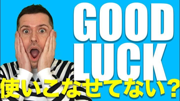 英会話のコツ:奇跡の応用(Good luck+アルファ)
