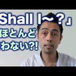 アメリカ人は「Shall I 〜 / Shall we 〜」とほとんど言わない?【#91】