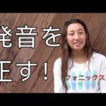 ハッピー英会話レッスン#137/発音を正すフォニックスで!with  英会話リンゲージ