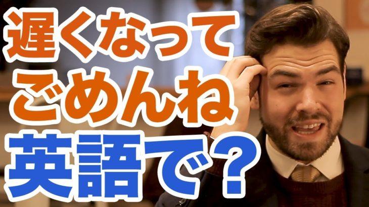「遅くなってごめん」って英語でなんと言えば自然なの?|日本人がよく間違える英語 |IU-Connect英会話  #168