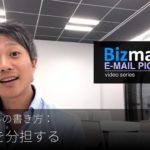 英語メールの書き方:「タスクを分担する」Bizmates E-mail Picks 83