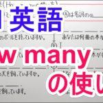 【英語】中1-22 How manyの使い方