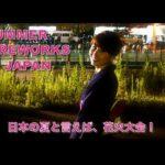 日本の夏と言えば、花火大会! // Summer Fireworks in Japan!〔# 128〕
