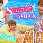 私の夏ファッション in HAWAII☆ Giveaway付き!!〔#450〕