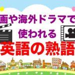 映画や海外ドラマでもよく使われる『英語の熟語』