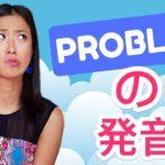 これを練習すれば通じる!【Problem】の発音をマスターしよう!