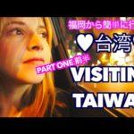 台湾に行ってきた!(前半)VISITING TAIWAN PART ONE