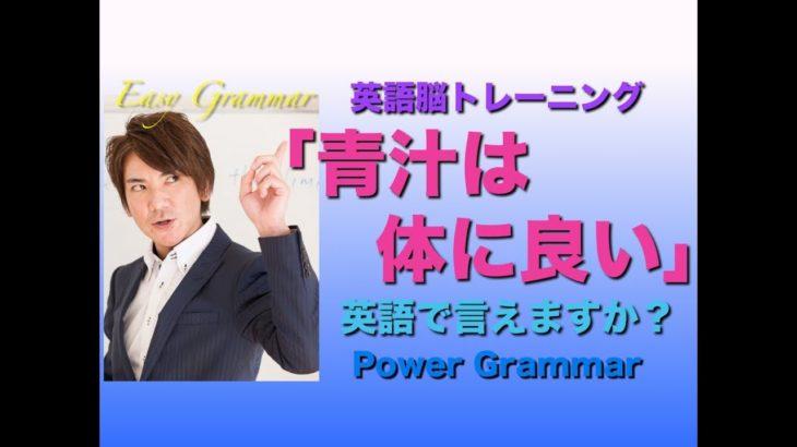 パワー 英文法 86