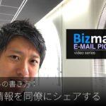 英語メールの書き方:「有益な情報を同僚にシェアする」Bizmates E-mail Picks 80