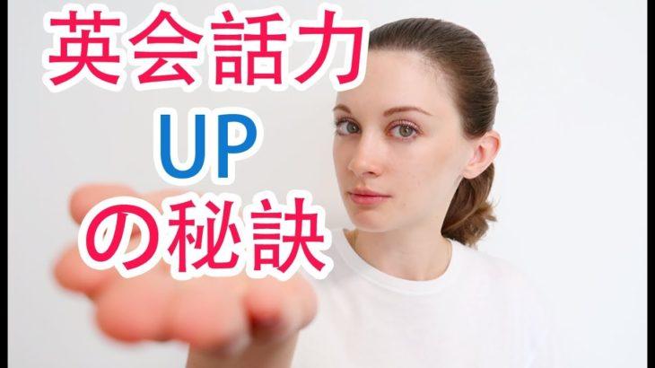 日本にいながら、英語を練習する方法とは?!《サマー先生の英会話講座#15》