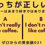 どっちが正しい英語?ゼロからの英会話-ZE021