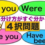 Did you, Were you, Have you, Have you been の使い分けがすぐ分かる!英語の4択問題