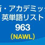 新・アカデミック英単語リスト963 (NAWL)