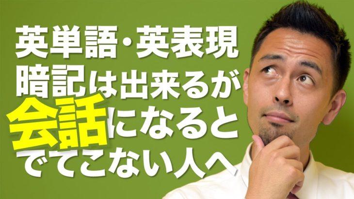 学んだ英単語・英表現を会話で使いこなす方法【#115】
