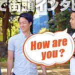 日本人は「How are you?」にどう答えるか実験してみた【#101】