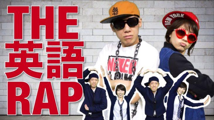 THE英語RAP! 基本5文型 SV〜SVOC Ver. Co慶応と勝負!// English grammar rap〔# 175〕