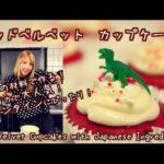 [料理] 海外の人気のレッドベルベットの作り方!How to Make: Red Velvet Cupcakes