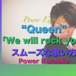 英語の曲の歌い方 No.1 Queen の「We will rock you」