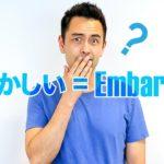 「恥ずかしい」を意味するAshamed、Embarrassed、Shyの違い【#270】