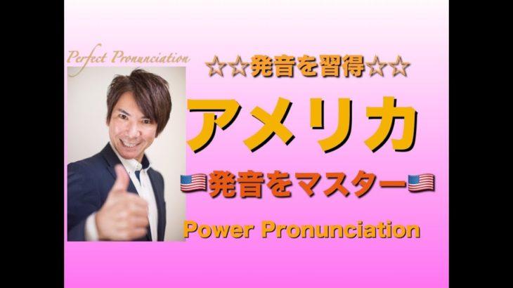 パワー 英語発音 168