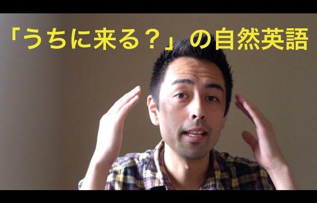 Come toよりも自然な英語で「うちに来ませんか?」【#5】