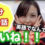 【プラスワン英語法】1分で英語学習~いいねぇ!~(That sounds great!)