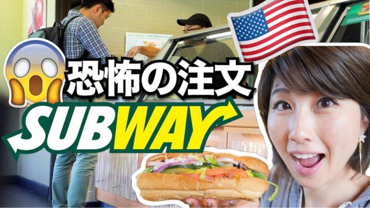 アメリカのSubwayで夫が注文に挑戦!〔#563〕