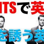 """映画で英語を学ぶ スーツ で英語 #11 """"最も使われる誘い方"""" (SUITS)"""
