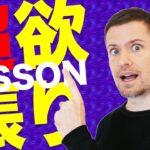 """英語発音&英文法:会話例で全面的なトレーニング(#3 """"付き合う人の条件!"""")"""