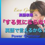 パワー 英文法 48
