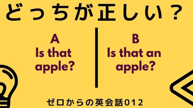 どっちが正しい英語?ゼロからの英会話-ZE-012