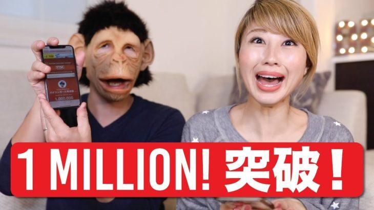 登録者100万人記念レッスン!大きい数字を英語で言ってみよう!One million subs!! 〔#664〕