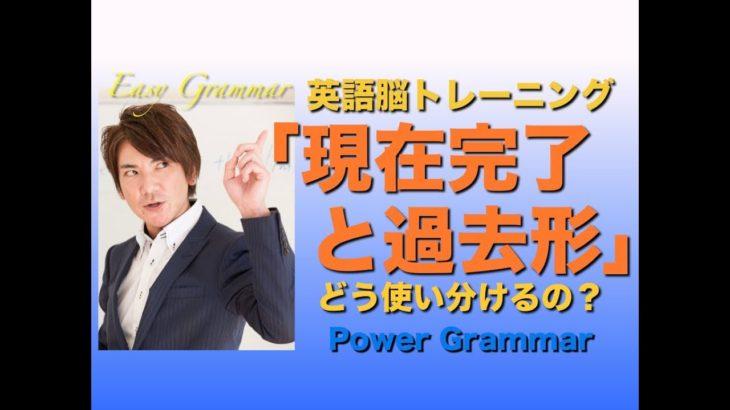 パワー 英文法 101