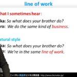 "Bizmates初級ビジネス英会話 Point 129 ""line of work"""