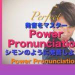 パワー 英語発音 136