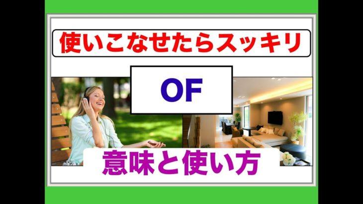 使いこなせたらスッキリ『英語のOF』の意味と使い方が身につくレッスン動画(最新版)