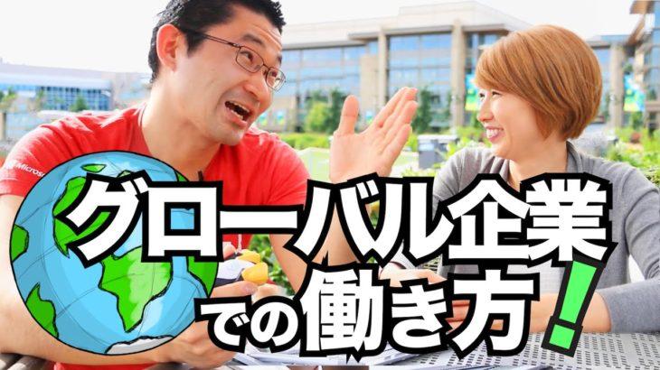 Microsoft本社で働く日本人に聞いてみた!石坂誠さんにインタビュー!〔#465〕