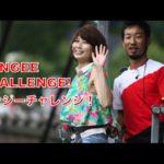 バンジーチャレンジ // Bungee challenge!〔# 138〕