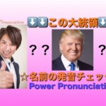 パワー 英語発音 192