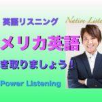 パワー 英語リスニング 77