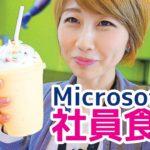 充実しすぎ!Microsoft本社の社員食堂!// Lunch at Microsoft!〔#464〕