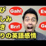 英語で感情を示すのに役立つ小技(Part 1)【#93】