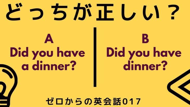 どっちが正しい英語?ゼロからの英会話-ZE-017