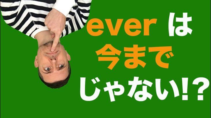 よくある英語の誤解:「ever」は「今まで」だと思っていませんか?実は違います