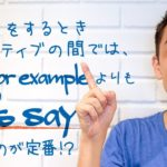 「If」や「For example」よりも「Let's say」?【#140】