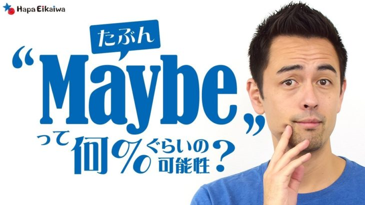 「たぶん」=「Maybe」が口癖になっていませんか?【#179】