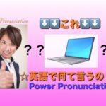 パワー 英語発音 175