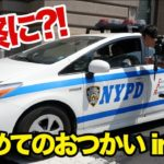 NYPDに道を聞く!NYの有名なハンバーガー屋さんを探せ!PT 2〔#620〕【🇺🇸横断の旅 07】