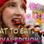 WHAT TO EAT: Festival Edition! 祭り屋台のオススメな食べ物紹介!
